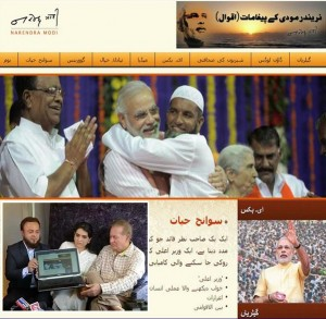 modi_urdu_website