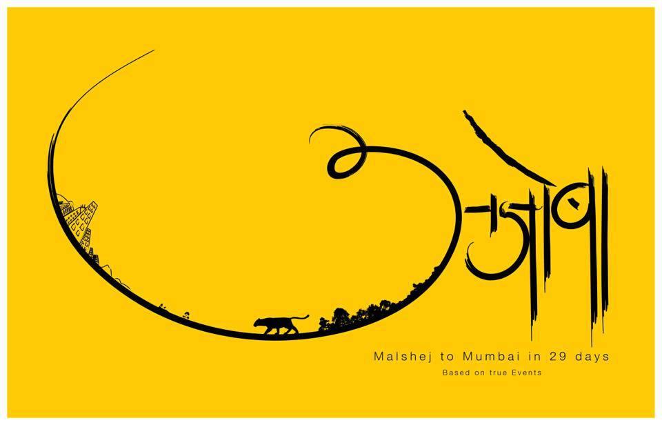 ajoba-marathi-movie-story