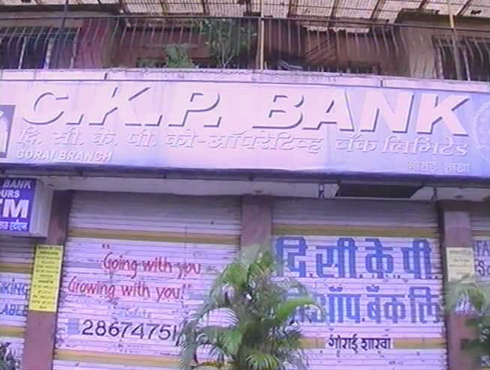 सीकेपी बँक निर्बंधांमुळे ठेवीदारांच्या खिशाला कात्री