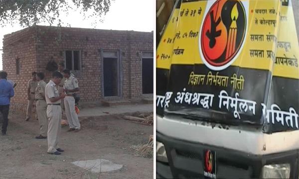 nagar_dalit_muder and Anist superstitious