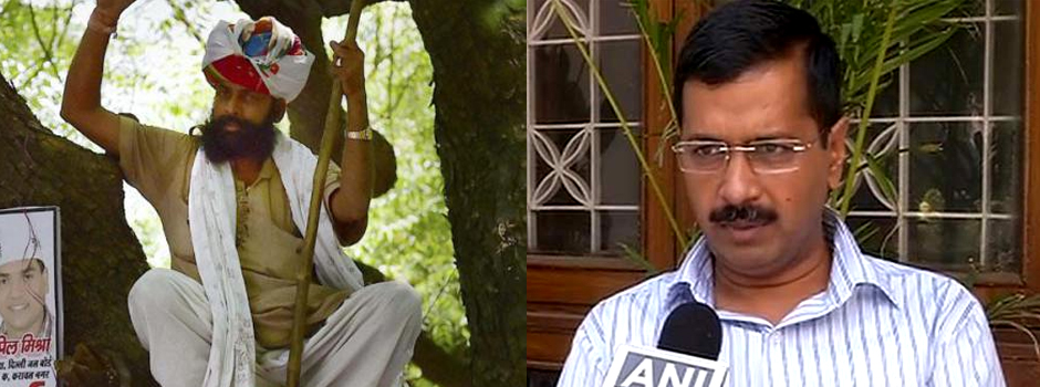 kejriwal on gajendra singh_