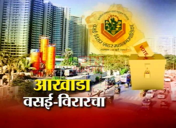 vasai virar municipal corporation election