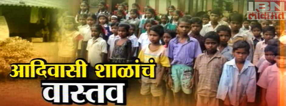 palghar school4