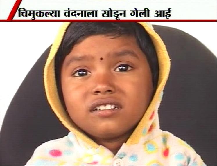 vandana pune missing girl