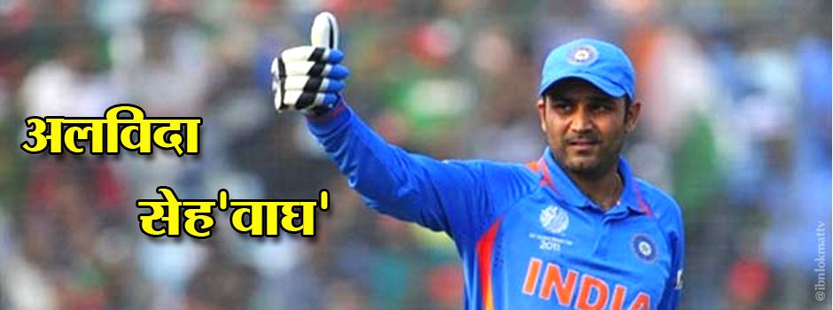 क्रिकेटचा वाघ वीरेंद्र सेहवाग अखेर क्रिकेटमधून निवृत्त