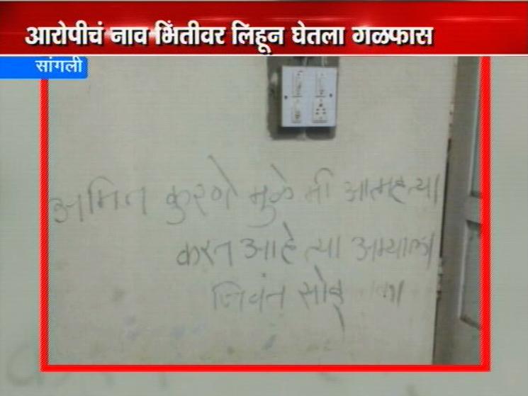 sangali_rape_Case