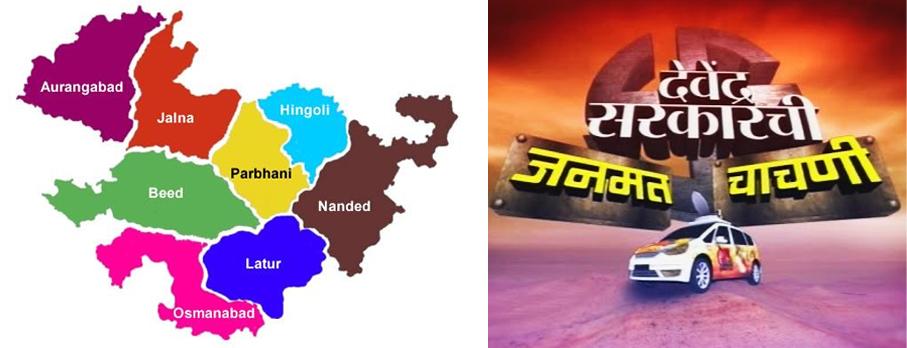 marathwada4