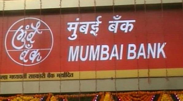 मुंबै बँकेला रिझर्व्ह बँकेनं ठोठावला 1 लाखांचा दंड