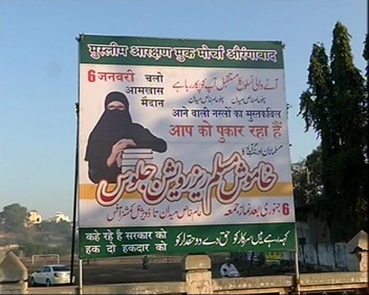 muslim morcha @8.10 ftg.tra