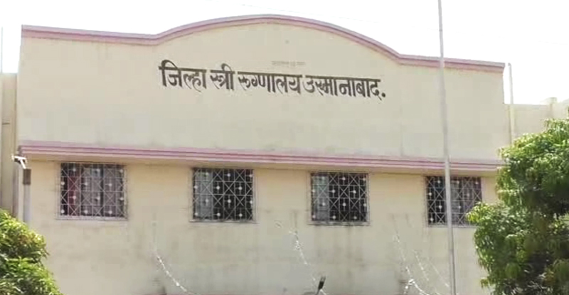 400 रुपयांसाठी अडवलं, रुग्णालयाच्या दारातच महिला झाली बाळंतीण