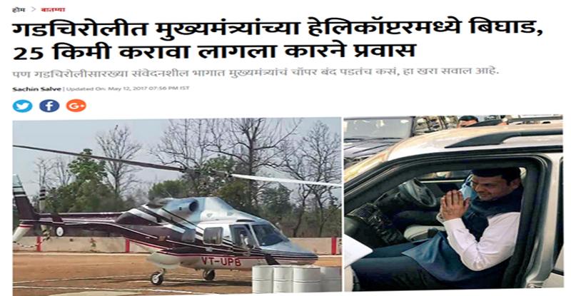 15 दिवसांपूर्वीच मुख्यमंत्र्यांच्या हेलिकाॅप्टरमध्ये झाला होता बिघाड