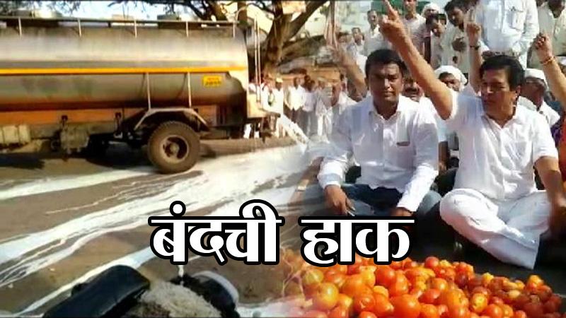 शेतकऱ्यांचा महाराष्ट्र बंदला उत्स्फूर्त प्रतिसाद