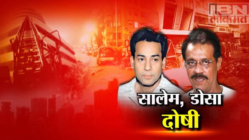 1993 Mumbai blasts verdict : कोर्टाने प्रत्येक आरोपीबद्दल काय म्हटलं ?