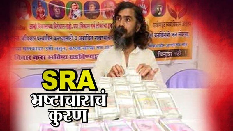 काय आहे विक्रोळी SRA घोटाळा प्रकरण ?