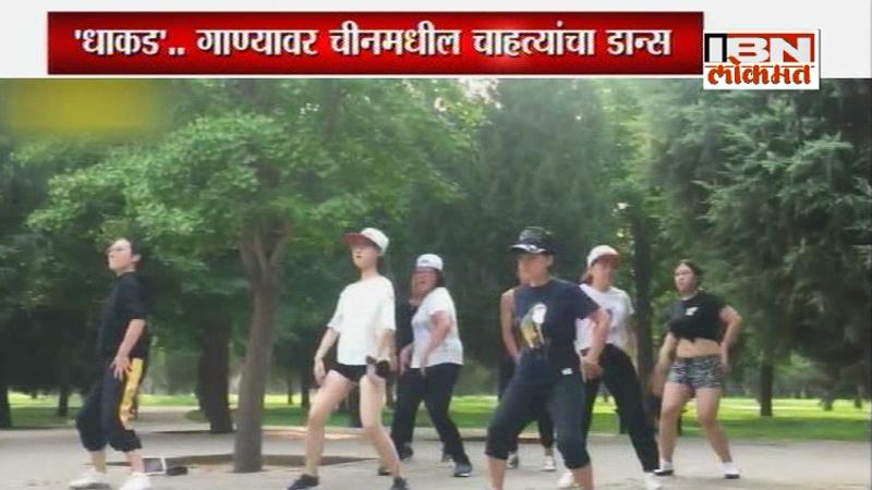 चीनमधील चाहत्यांचा 'धाकड' डान्स