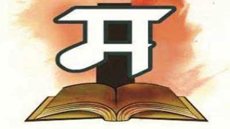 91वं अखिल भारतीय मराठी साहित्य संमेलन बुलढाण्यात