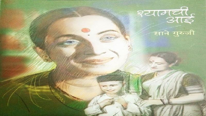 आधुनिक युगातील 'मातृसुक्त' श्यामची आई !