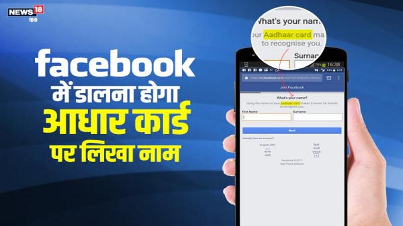 आता फेसबुकसाठीही लागणार 'आधार' ?