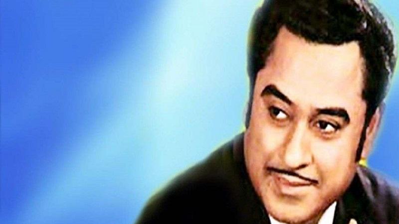 Birthday Special : ही ऐका किशोर कुमार यांची सदाबहार गाणी