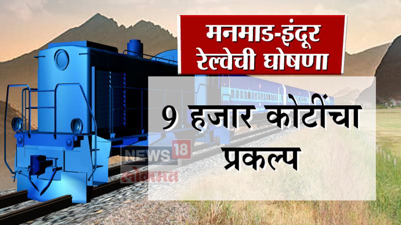 #गुडन्यूज : मनमाड-इंदूर रेल्वेमार्गाने जोडणार, 325 किमी अंतर होणार कमी !
