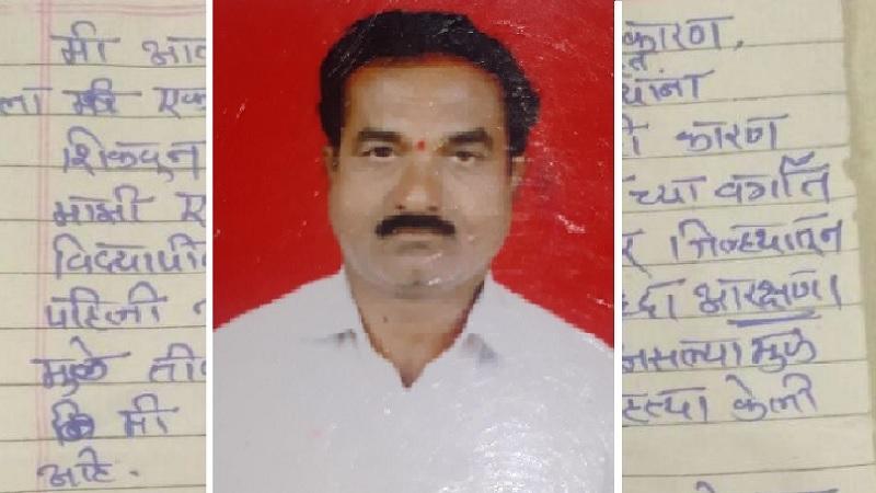 मराठा आरक्षणासाठी लातूराच्या शिक्षकाने केली आत्महत्या