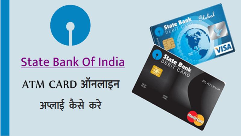 आता काय करायचं ? -  बँकेनं दिलेल्या माहितीनुसार, जुने एटीएम कार्ड बदलून घ्यावे लागणार आहे. त्या जागी तुम्हाला एव्हीएम चीप असलेले एटीएम कार्ड दिले जाईल.
