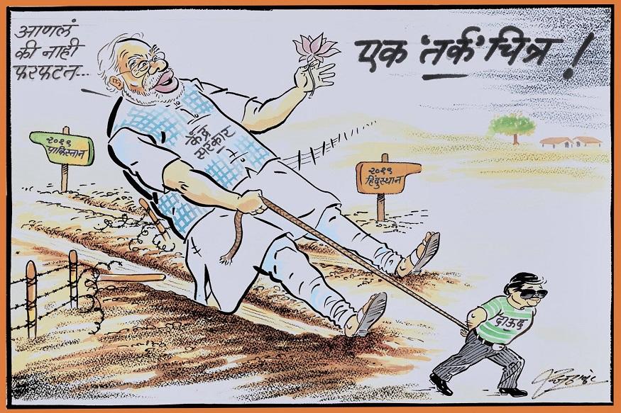 पंतप्रधान नरेंद्र मोदी यांच्यावर ताशेरे ओढणारी आणखी काही राज ठाकरे यांची आणखी काही व्यंगचित्र खाली बघा...