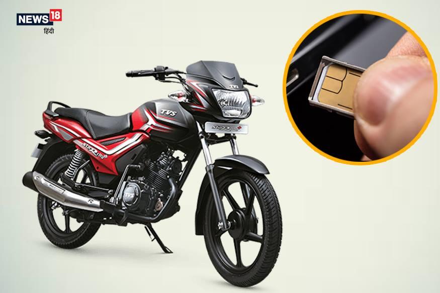 बाईकमध्ये लावा हे सीमकार्ड, चोराने हात लावताच मोबाईलवर मिळेल अलर्ट