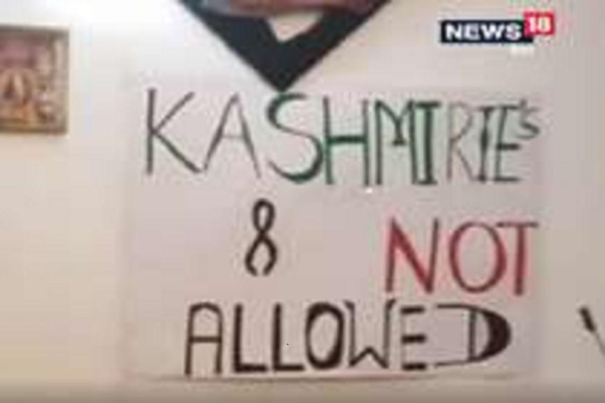 'Kashmiri Not Allowed', हॉटेलमधील बोर्ड व्हायरल