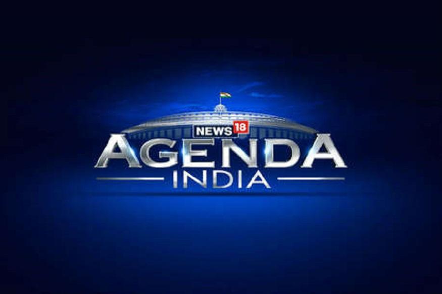 न्यूज18 तर्फे 'अजेंडा इंडिया' कार्यक्रमाचं आयोजन, शहिदांच्या कुटुंबीयांचा होणार सन्मान