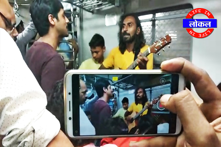 Life In लोकल : मीडिया प्रोफेशल रोशन मुल्ला जेव्हा रोज ट्रेनमध्ये गिटार वाजवतात