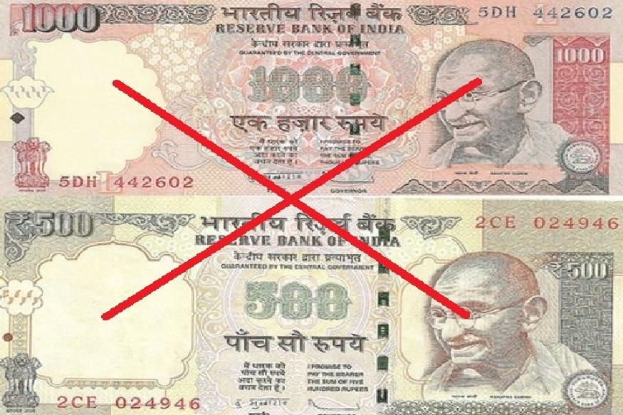 8 नोव्हेंबर 2016 रोजी नोटबंदीचा निर्णय झाला. त्यात 500 आणि 1000 रुपयांच्या नोटा चलनातून बाद करण्यात आल्या. त्यानंतर RBI ने 2000, 500, 200, 100, 50 आणि 10 रुपयांच्या नव्या नोटा जारी केल्या.