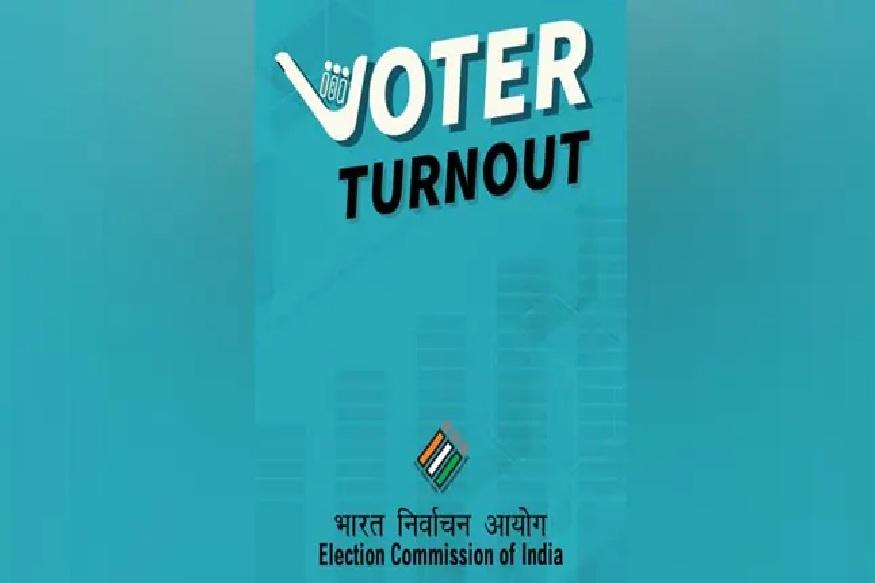 लोकसभा निवडणुकीच्या अनुषंगानं निवडणूक आयोगानं 'Voter Turnout' हे अॅप लॉन्च केलं आहे. या अॅपच्या माध्यमातून देशातील नागरिक राज्यनिहाय आणि मतदारसंघनिहाय मतदानाची टक्केवारी तात्काळ पाहू शकतील. याशिवाय नागरिकांना त्यांच्या क्षेत्रातील मतदान केंद्रांसंदर्भातली माहितीसुद्धा या अॅपवर पाहता येईल.