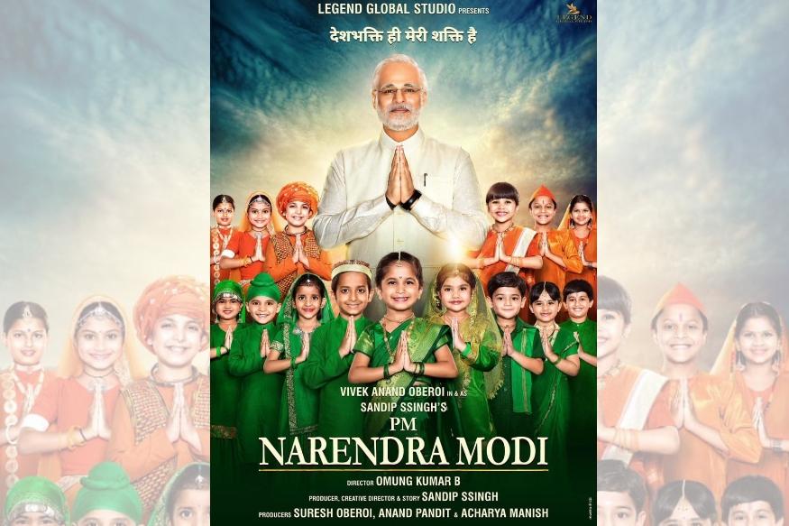 Breaking- 19 तारखेच्या पूर्वी प्रदर्शित होणार नाही 'पीएम नरेंद्र मोदी' सिनेमा- निवडणूक आयोग