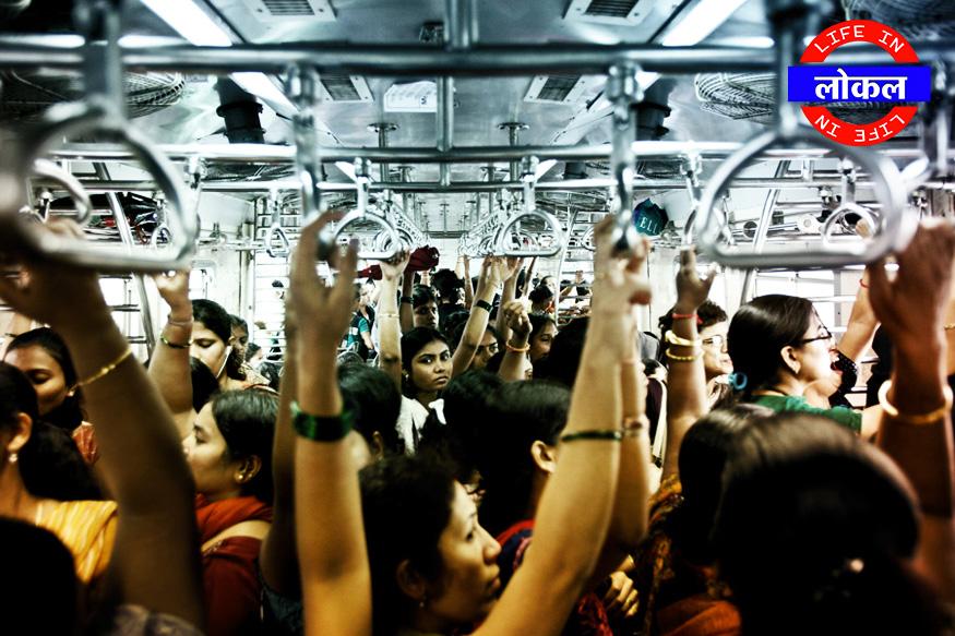 Life In लोकल- बोरिवली ट्रेन असून पण विरार ट्रेनमध्ये कशी काय चढली... ढकलून द्या तिला...