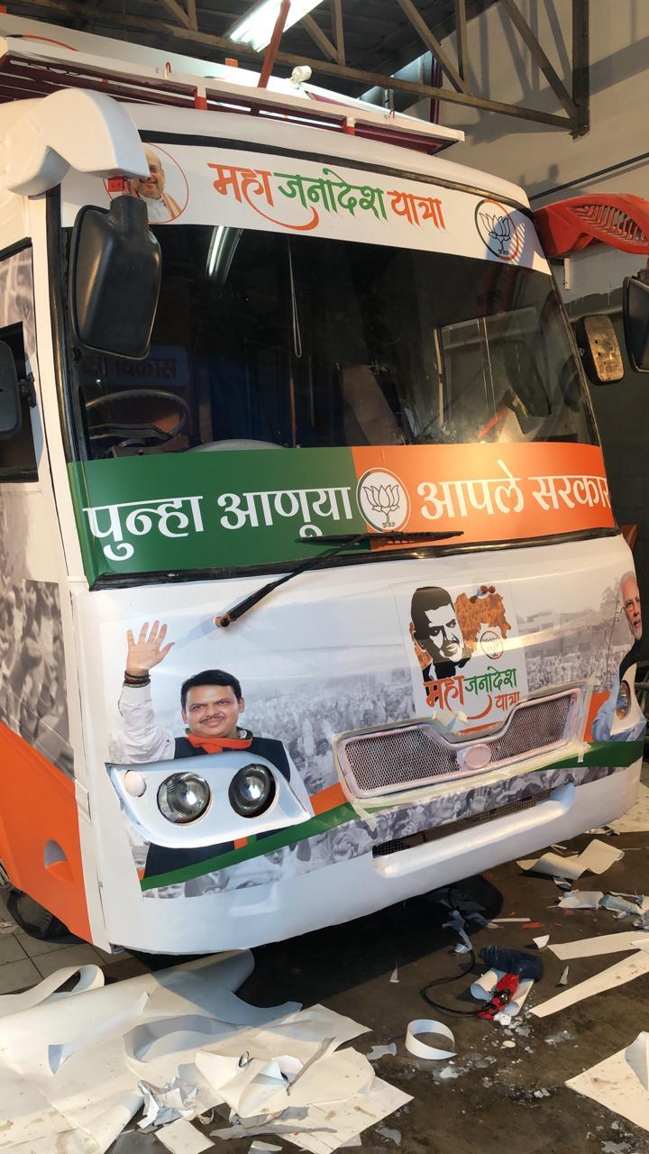 विदर्भ आणि उत्तर महाराष्ट्र इथे 1 ते 9 ऑगस्ट दरम्यान पहिला टप्पा असणार आहे. तर 16 ते 31 ऑगस्ट असा दुसरा टप्पा असणार आहे. 14 जिल्ह्यात ही यात्रा जाणार आहे. या दरम्यान 57 विधानसभा मतदार संघातून 1639 किमींचा प्रवास मुख्यमंत्री करणार आहेत. पहिल्या टप्प्याचा समारोप नंदुरबार इथं होणार आहे.