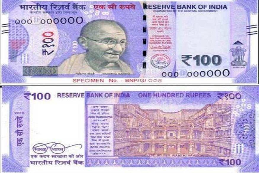 रिझर्व बँक ऑफ इंडिया आता 100 रुपयांची स्पेशल नोट जारी करण्याच्या तयारीत आहे. या नोटेत अनेक खास गोष्टी असतील. सध्याच्या नोटेपेक्षा नवी नोट टिकाऊ असेल. सध्याची शंभर रुपयांची नोट सरासरी अडीच ते तीन वर्षांपर्यंत टिकते. मात्र, वॉर्निश लावलेली नवी नोट 7 वर्षांपर्यंत टिकेल. सध्या प्रायोगिक तत्वावर ही नोट जारी करण्यात येणार आहे.