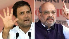 अमित शहांचं 'सत्य' लोकांना माहित आहे - राहुल गांधींची टीका