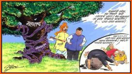 राज ठाकरे यांची गाजलेली ही आहेत 10 व्यंगचित्र!