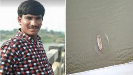 मराठा आंदोलन : नदीत उडी घेतलेल्या आंदोलकाचा मृत्यू
