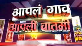 News18 Lokmat 23 OCT aapla gaon aapli batmi