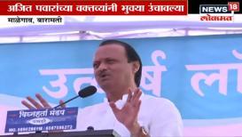 VIDEO: मला भावी मुख्यमंत्री, काकांना भावी पंतप्रधान म्हणू नका - अजित पवार
