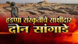 Special Report : उलगडणार 5 हजार वर्षापूर्वीचं रहस्य
