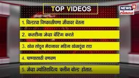 #MustWatch: आजचे हे 5 ट्रेंडिंग व्हिडिओ पाहिलेत का?