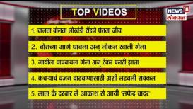 #MustWatch: आजचे Top 5 ट्रेंडिंग व्हिडिओ पाहिलेत का?