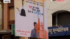 VIDEO : Pulwama : 'खून का बदला लिया', नागपुरात मोदी-गडकरींचे पोस्टर्स