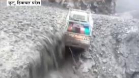 पर्वतावरून वाहून आलेल्या चिखलामुळे दरीत कोसळला मिनी ट्रक; LIVE VIDEO