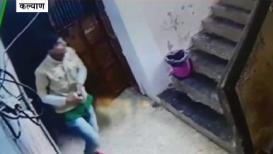 VIDEO : पठ्ठ्यानं चक्क पोलिसाच्या घरातून पळवला मोबाईल; घटना CCTV कॅमेऱ्यात कैद