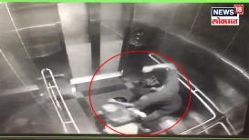 एकट्या महिलेने लिफ्टमध्ये जाण्याआधी हा व्हिडिओ नक्की पाहा