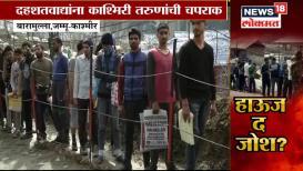 SPECIAL REPORT : त्यांच्या हातात आता दगडं नाही, 'ते' आले भारतीय जवान होण्यासाठी!